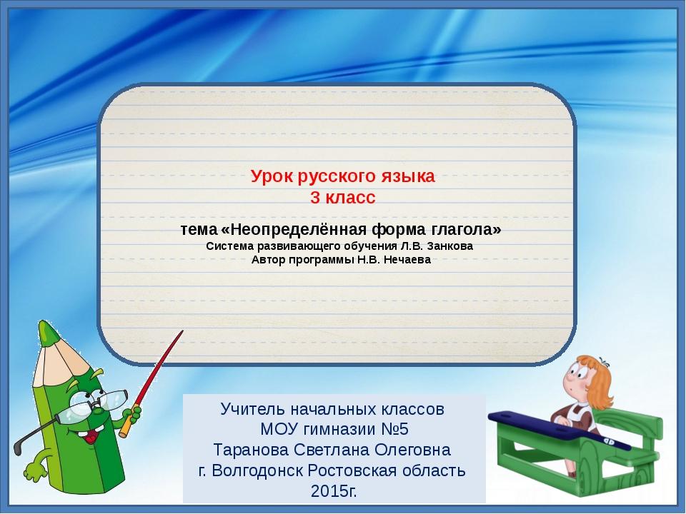 Урок русского языка 3 класс тема «Неопределённая форма глагола» Система разви...