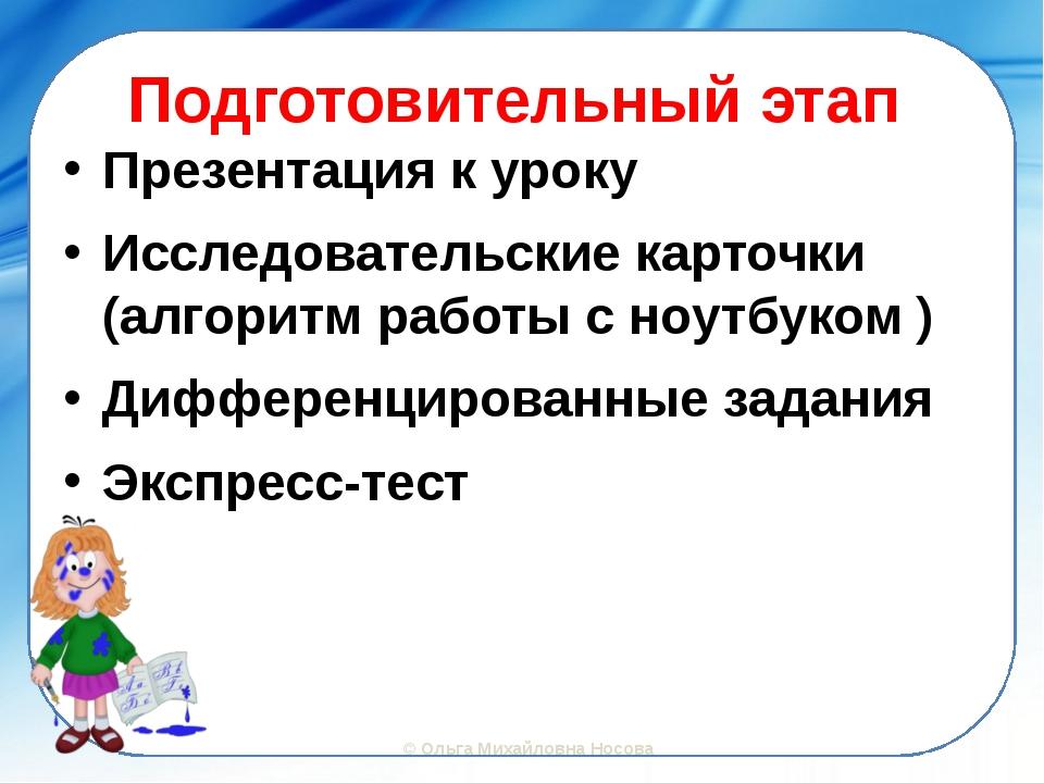 Подготовительный этап Презентация к уроку Исследовательские карточки (алгорит...