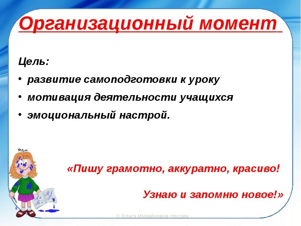 Организационный момент Цель: развитие самоподготовки к уроку мотивация деятел...