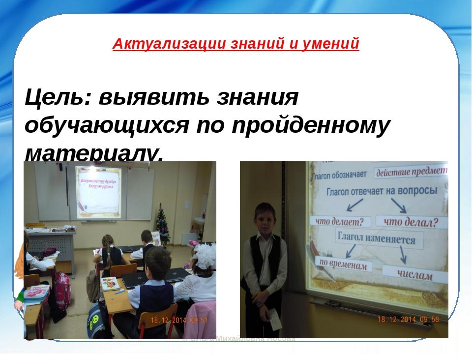 Актуализации знаний и умений Цель: выявить знания обучающихся по пройденному...