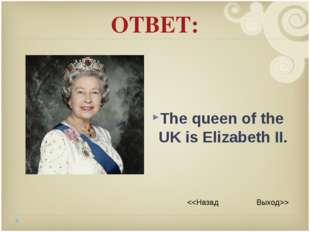 ОТВЕТ: The queen of the UK is Elizabeth II.
