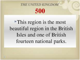 ОТВЕТ: The Lake District is the most beautiful region in the British Isles an