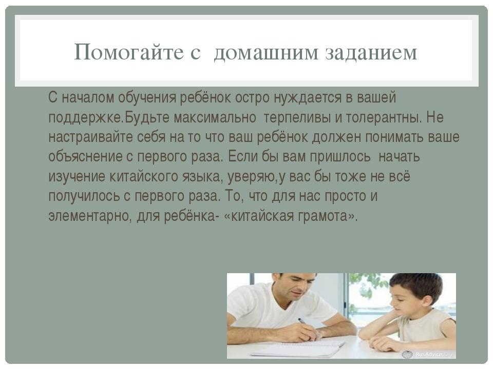 Помогайте с домашним заданием С началом обучения ребёнок остро нуждается в ва...