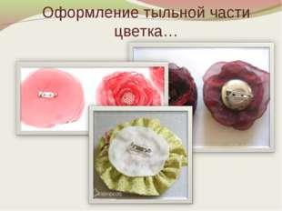 Оформление тыльной части цветка…