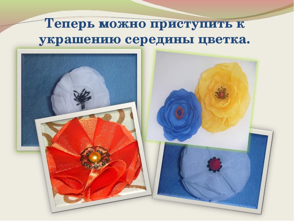 Теперь можно приступить к украшению середины цветка.