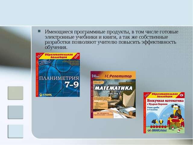 Имеющиеся программные продукты, в том числе готовые электронные учебники и кн...