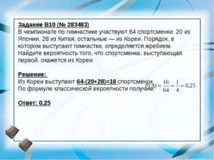 Задание B10 (№ 283483) В чемпионате по гимнастике участвуют 64 спортсменки: 2