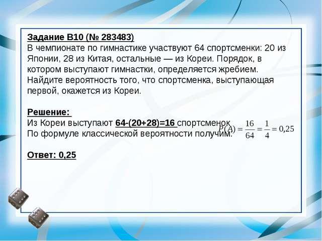 Задание B10 (№ 283483) В чемпионате по гимнастике участвуют 64 спортсменки: 2...