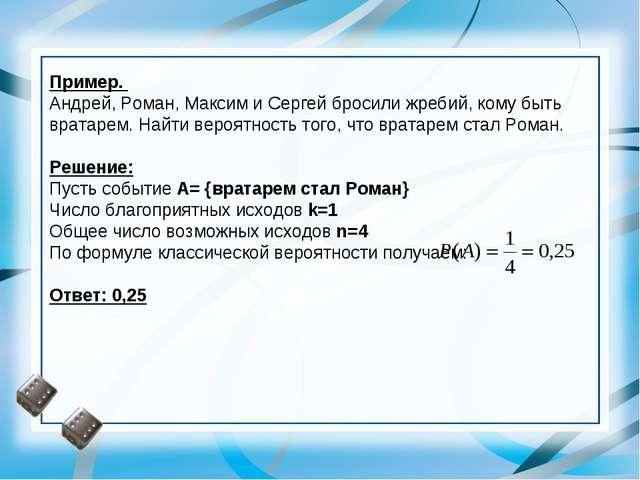 Пример. Андрей, Роман, Максим и Сергей бросили жребий, кому быть вратарем. На...