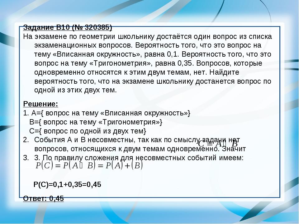 Задание B10 (№ 320385) На экзамене по геометрии школьнику достаётся один вопр...