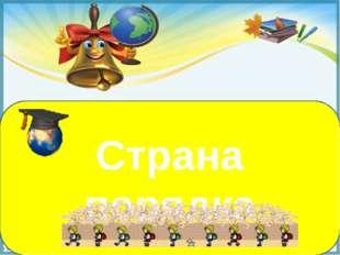 Страна порядка FokinaLida.75@mail.ru