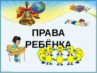 ПРАВА РЕБЁНКА FokinaLida.75@mail.ru