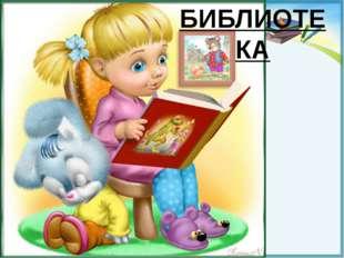 БИБЛИОТЕКА FokinaLida.75@mail.ru