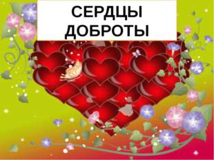 СЕРДЦЫ ДОБРОТЫ FokinaLida.75@mail.ru