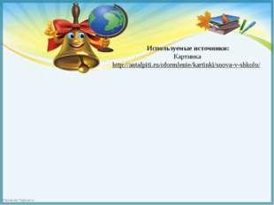 Используемые источники: Картинка http://antalpiti.ru/oformlenie/kartinki/snov