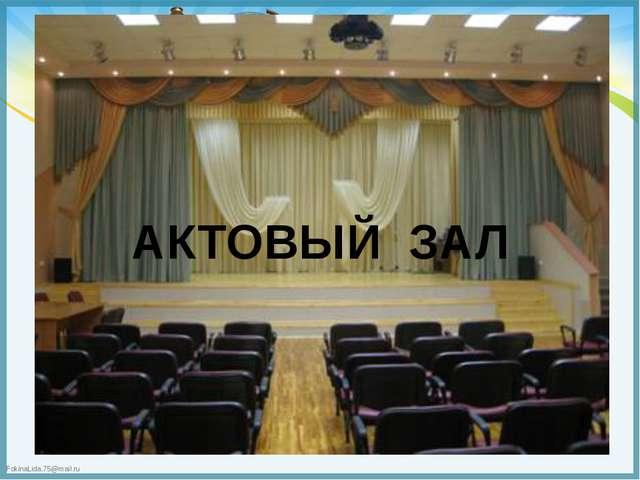 АКТОВЫЙ ЗАЛ FokinaLida.75@mail.ru