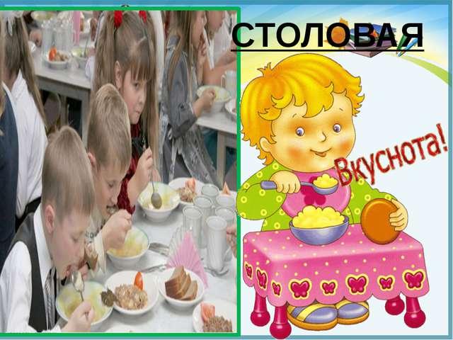 СТОЛОВАЯ FokinaLida.75@mail.ru