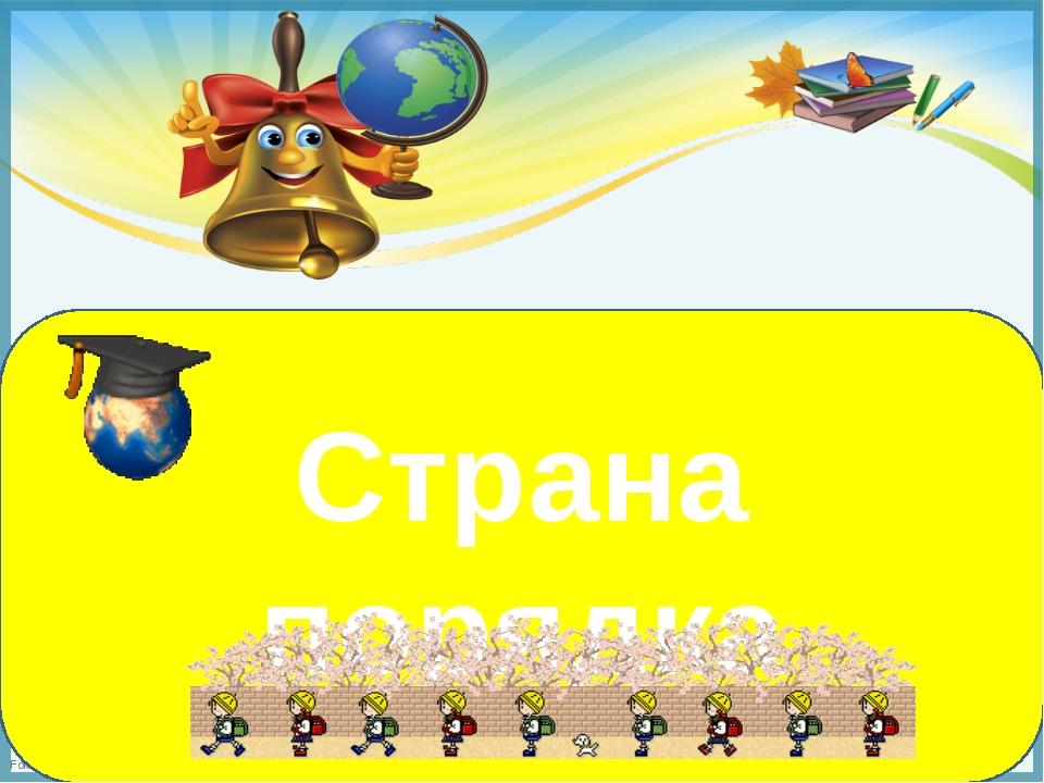 презентация мы россияне 1 класс России года Московская