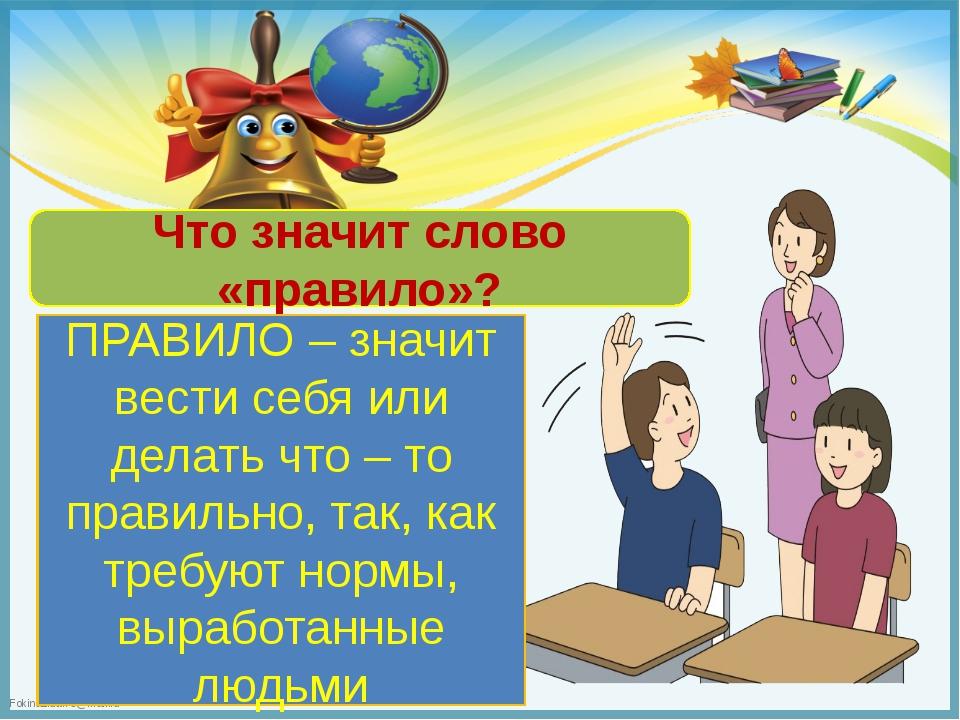 презентация мы россияне 1 класс второго сезона будет