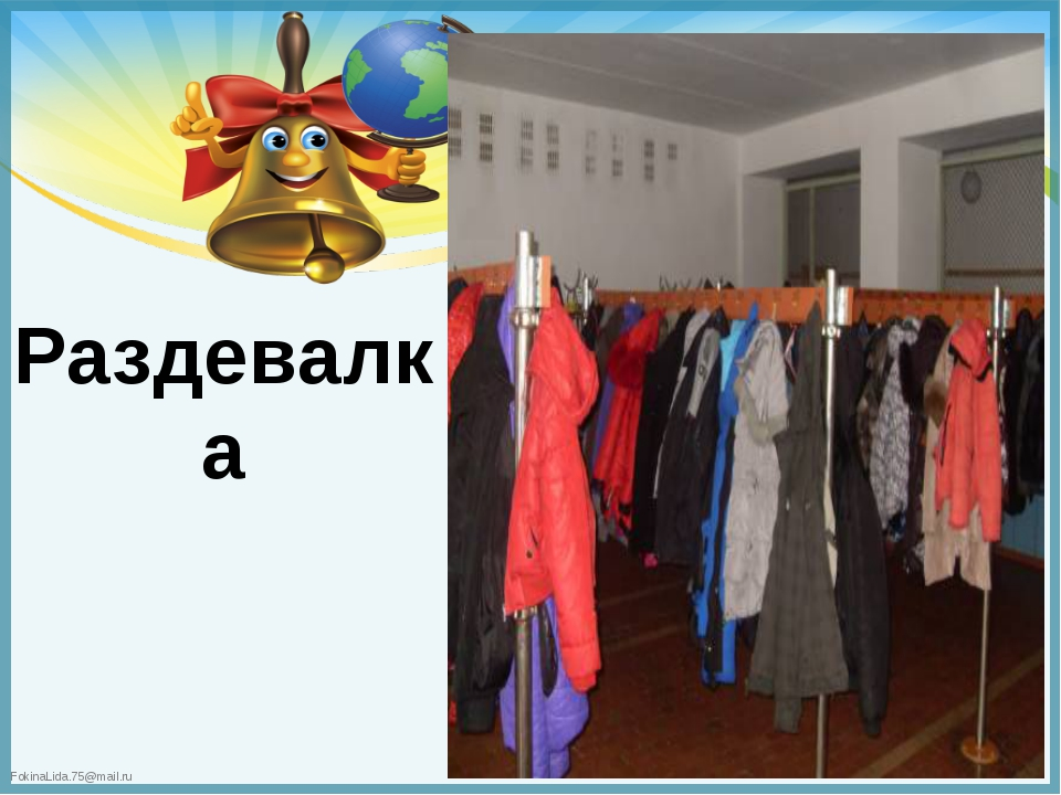 Раздевалка FokinaLida.75@mail.ru