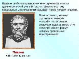 Первым свойства правильных многогранников описал древнегреческий ученый Плато