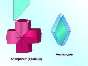Ставролит (двойник)