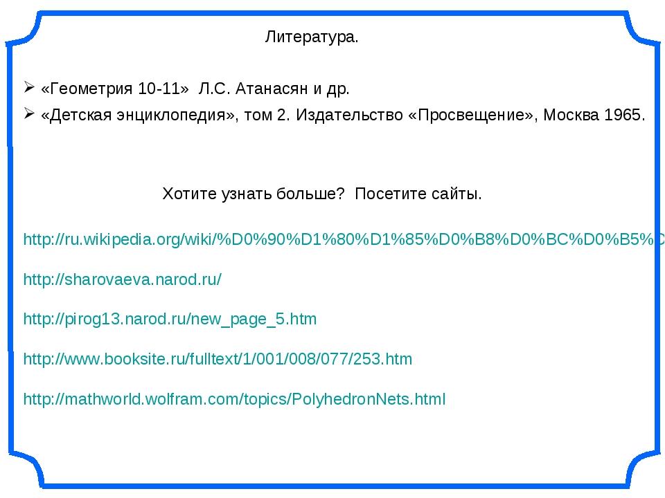 Литература. «Геометрия 10-11» Л.С. Атанасян и др. «Детская энциклопедия», то...