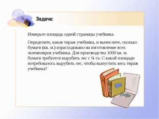 Задача: Измерьте площадь одной страницы учебника. Определите, каков тираж у