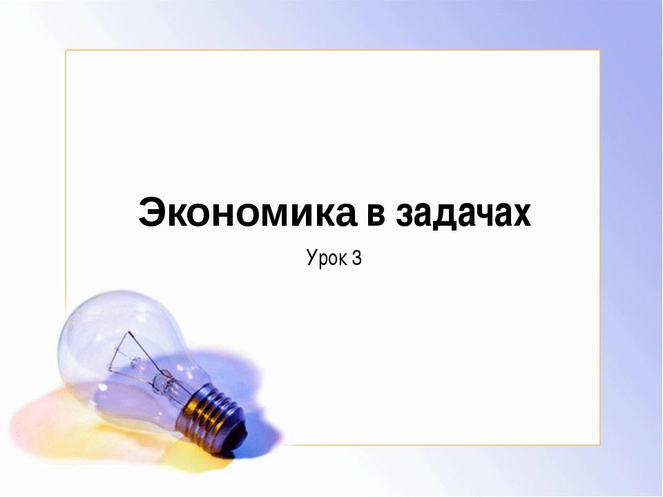 Экономика в задачах Урок 3