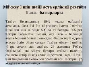 Мәскеу үшін шайқаста ерлік көрсеткен қазақ батырлары Талғат Бегильдинов 1942