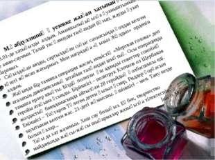 М.Ғабдуллиннің Әуезовке жазған хатынан үзінді 13.01-де хатығызды алдым. Аманш