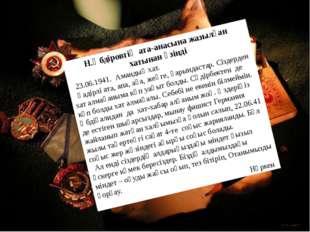 Н.Әбдіровтің ата-анасына жазылған хатынан үзінді 23.06.1941. Амандық хат. Қад