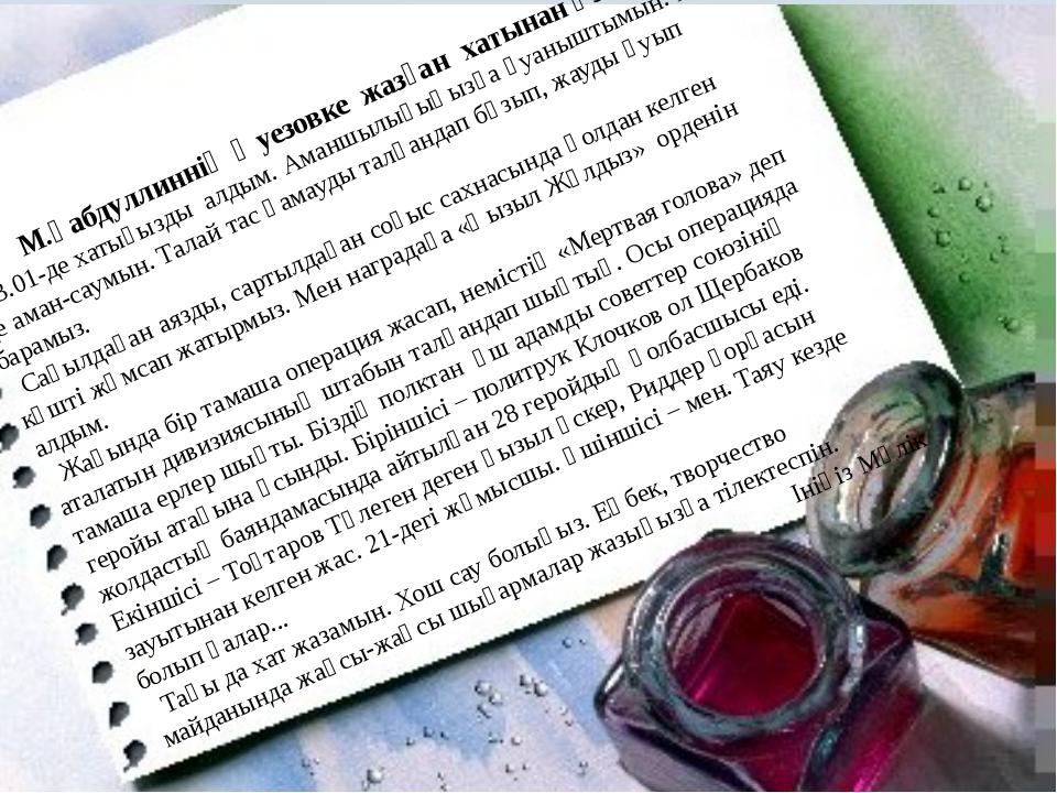 М.Ғабдуллиннің Әуезовке жазған хатынан үзінді 13.01-де хатығызды алдым. Аманш...