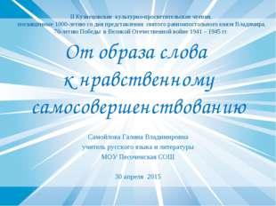 От образа слова к нравственному самосовершенствованию Самойлова Галина Владим