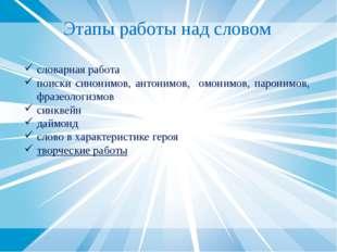 Этапы работы над словом словарная работа поиски синонимов, антонимов, омонимо