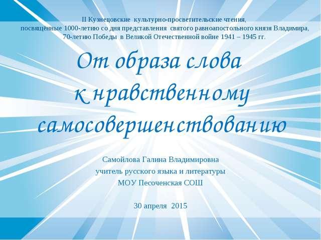 От образа слова к нравственному самосовершенствованию Самойлова Галина Владим...