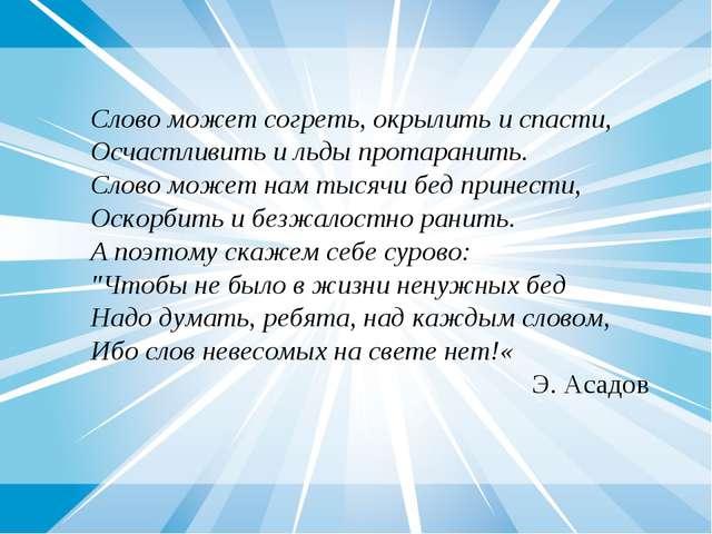 Слово может согреть, окрылить и спасти, Осчастливить и льды протаранить. Слов...