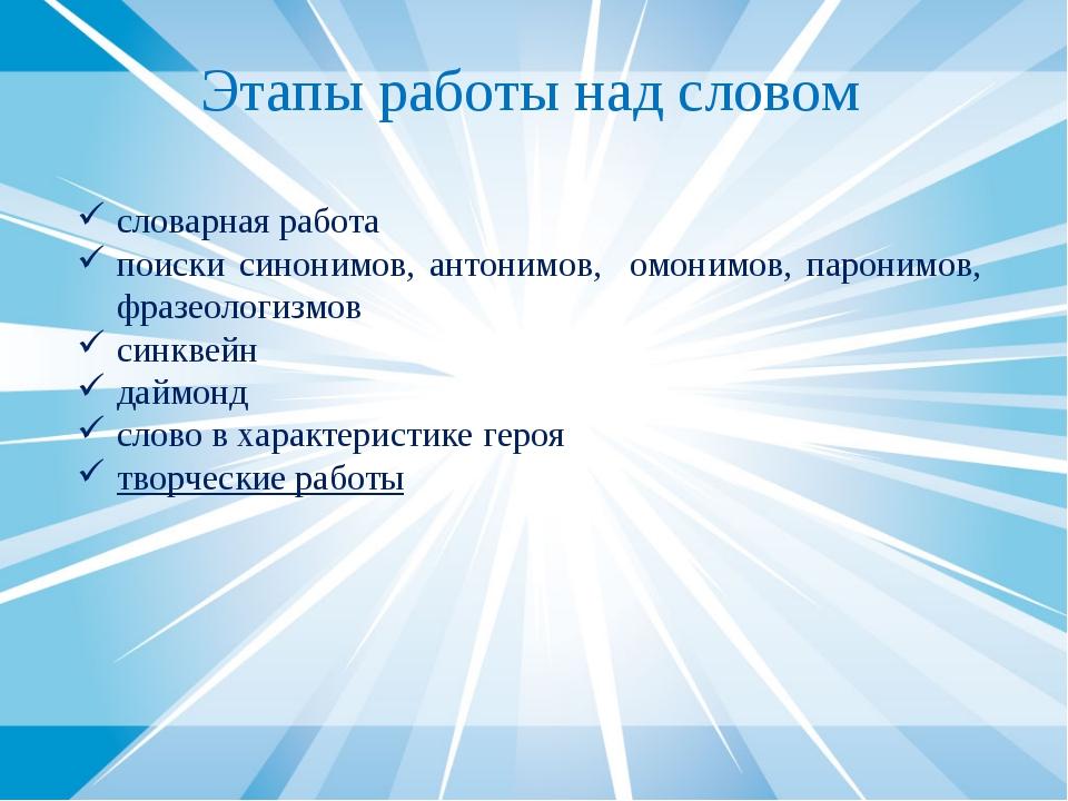 Этапы работы над словом словарная работа поиски синонимов, антонимов, омонимо...