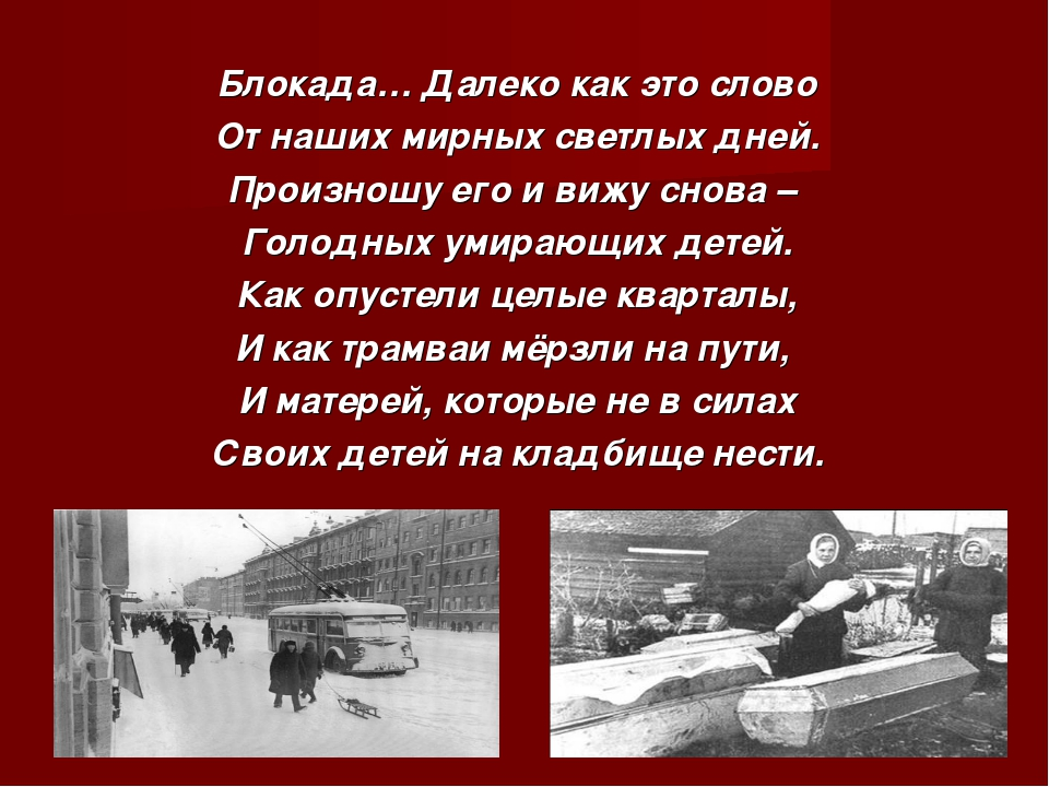 стихи на блокадуленинграда до слез словам