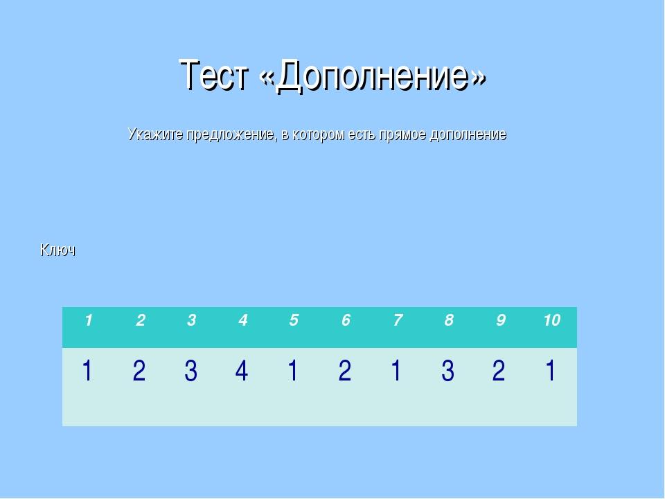 Тест «Дополнение» Ключ Укажите предложение, в котором есть прямое дополнение...