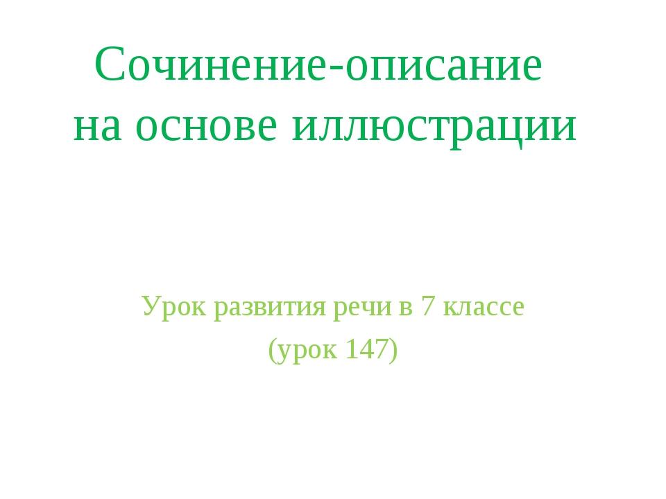 Сочинение-описание на основе иллюстрации Урок развития речи в 7 классе (урок...