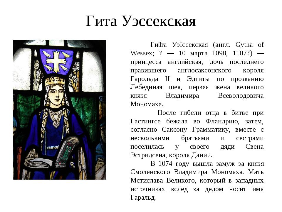 Гита Уэссекская Ги́та Уэ́ссекская (англ. Gytha of Wessex; ? — 10 марта 1098,...
