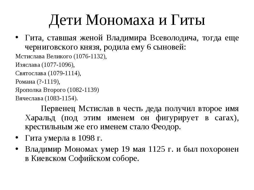Дети Мономаха и Гиты Гита, ставшая женой Владимира Всеволодича, тогда еще чер...