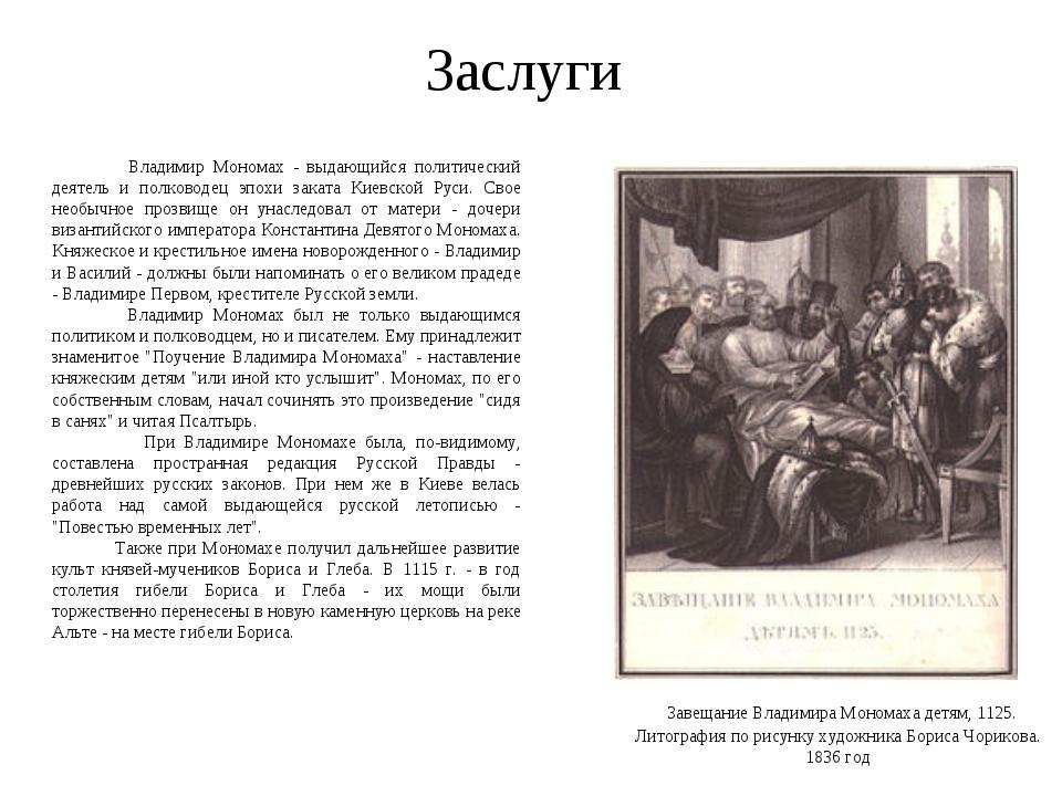 Заслуги Завещание Владимира Мономаха детям, 1125. Литография по рисунку худож...