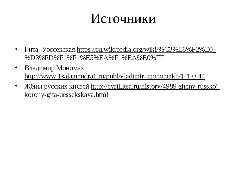Источники Гита Уэссекская https://ru.wikipedia.org/wiki/%C3%E8%F2%E0_%D3%FD%F...