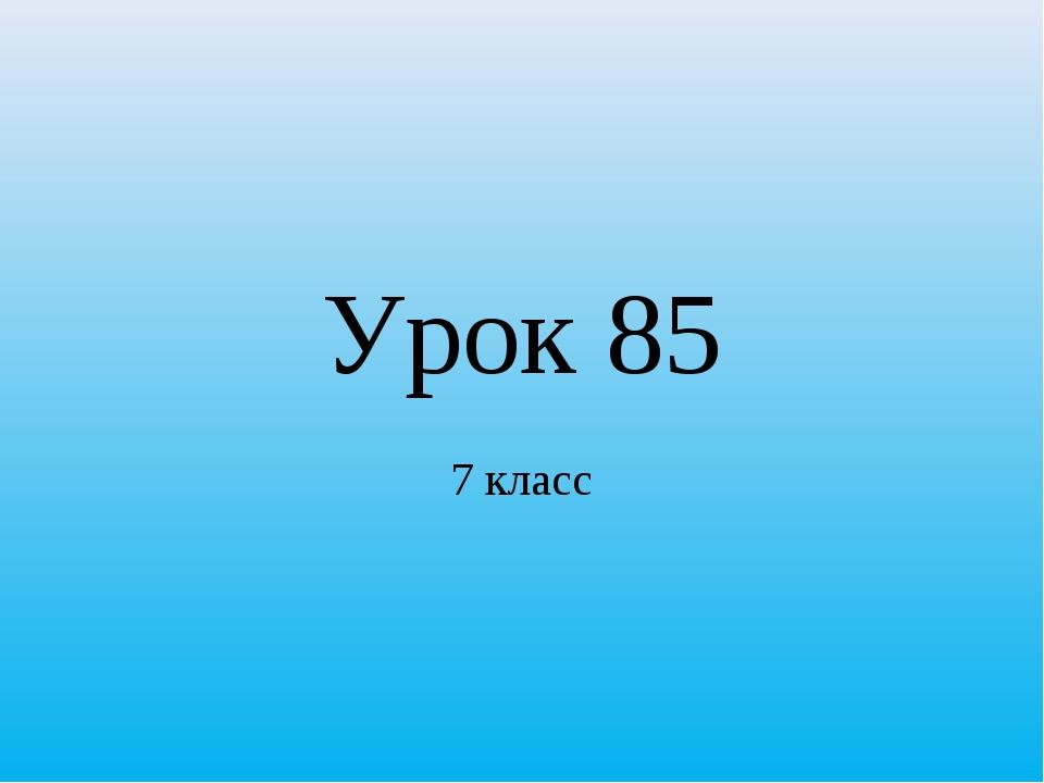 Урок 85 7 класс
