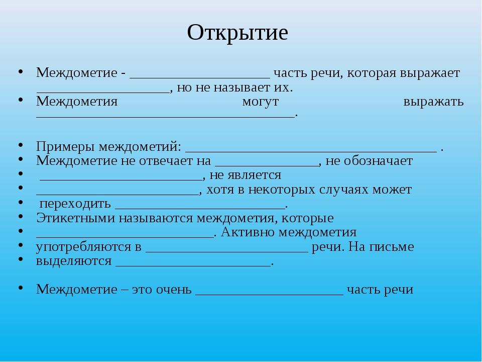 Открытие Междометие - ___________________ часть речи, которая выражает ______...