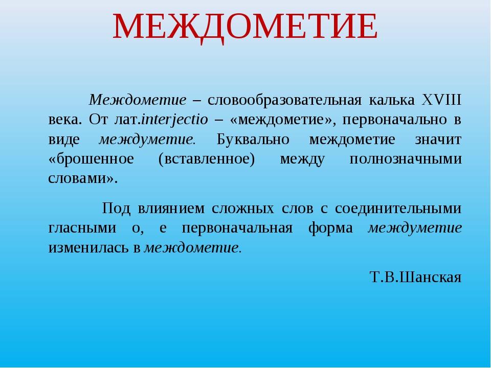 МЕЖДОМЕТИЕ Междометие – словообразовательная калька XVIII века. От лат.interj...