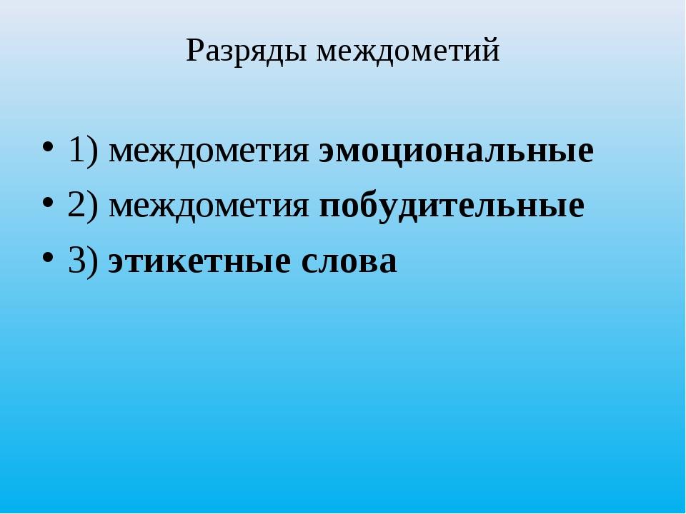 Разряды междометий 1) междометия эмоциональные 2) междометия побудительные 3)...