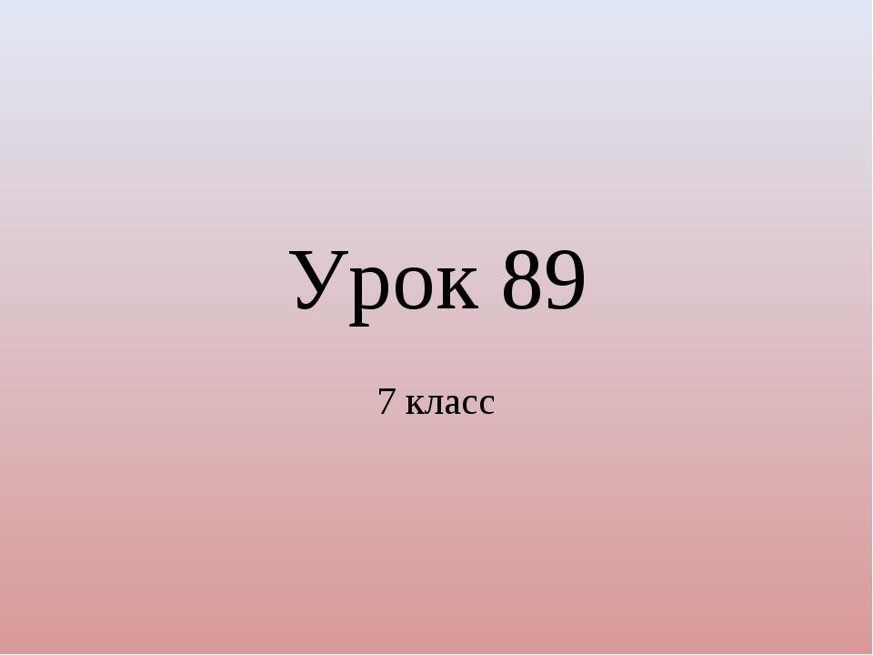 Урок 89 7 класс